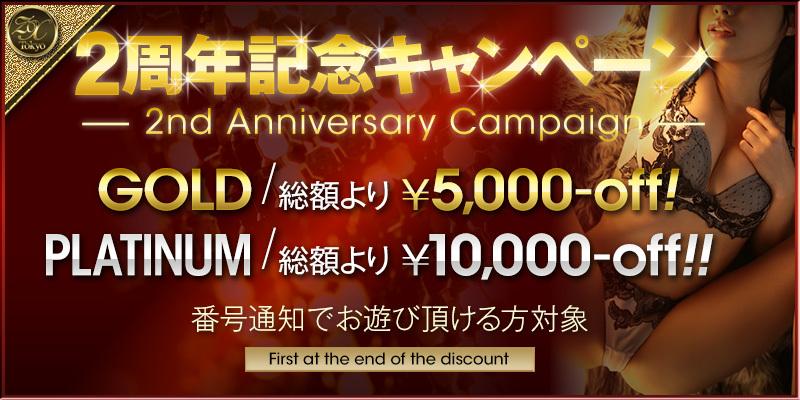 ☆2周年記念キャンペーン☆