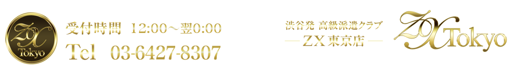 出勤表 | 東京風俗 渋谷~品川の高級デリヘル『ZX(ゼックス)東京』オフィシャルサイト