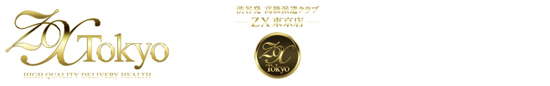 仲原 愛のプロフィール | 東京風俗 渋谷~品川の高級デリヘル『ZX(ゼックス)東京』オフィシャルサイト
