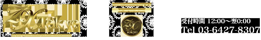 成瀬 美咲のプロフィール | 東京風俗 渋谷~品川の高級デリヘル『ZX(ゼックス)東京』オフィシャルサイト