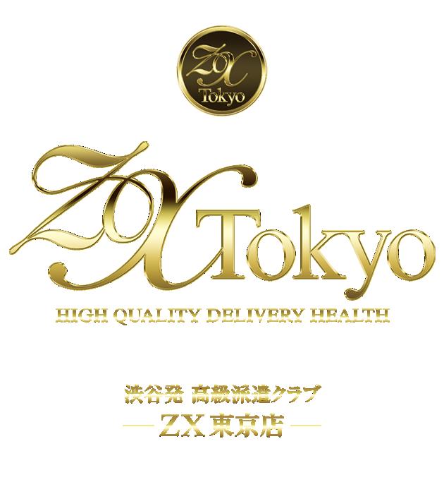 東京風俗 渋谷~品川の高級デリヘル『ZX(ゼックス)東京』オフィシャルサイト
